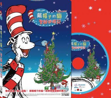 戴帽子的猫圣诞迷路记(dvd)